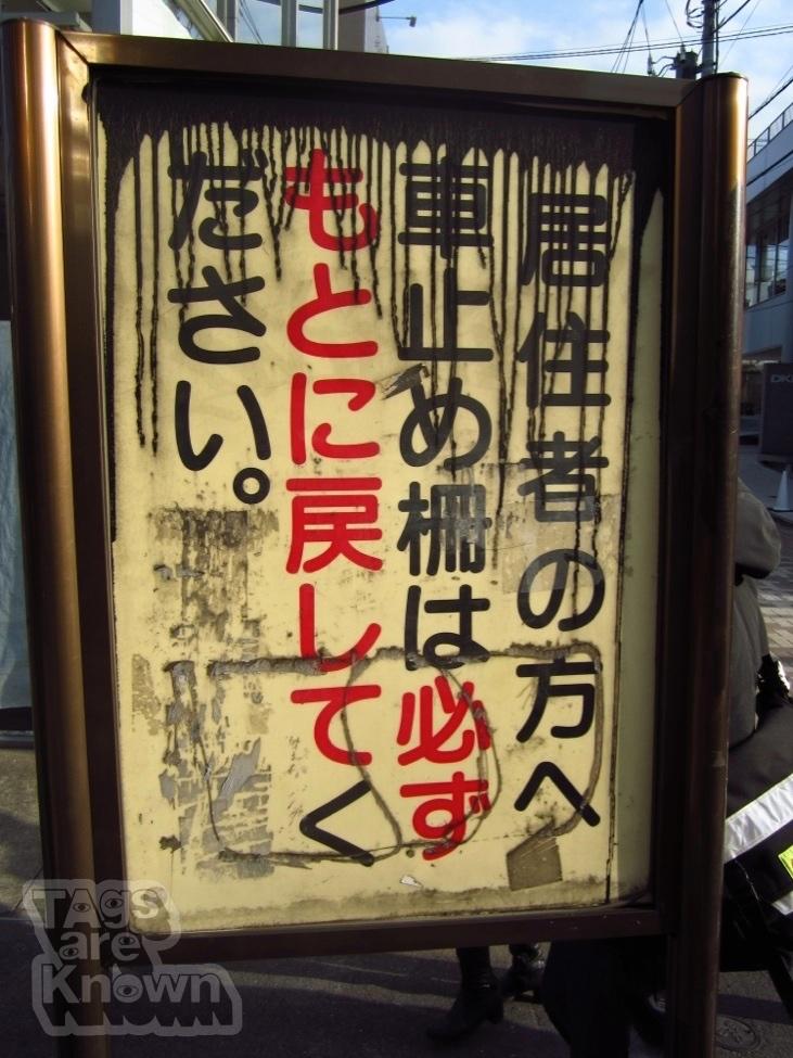 Tokyo Graffiti Drips.jpg